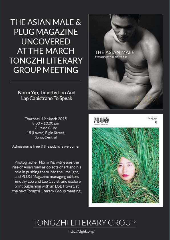 Flyer for my recent talk at the Tongzhi LIterary Group in Hong Kong, March 19, 2015.